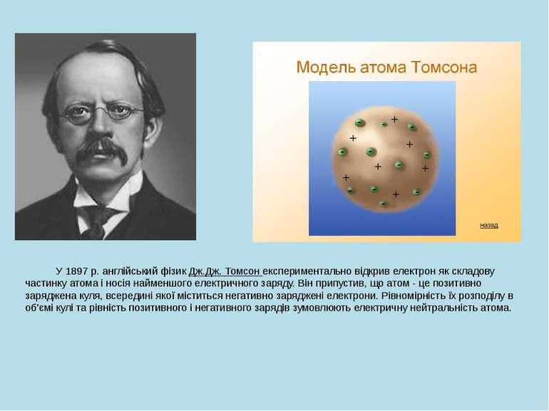 У 1897 р. англійський фізик Дж.Дж. Томсон експериментально відкрив електрон я...