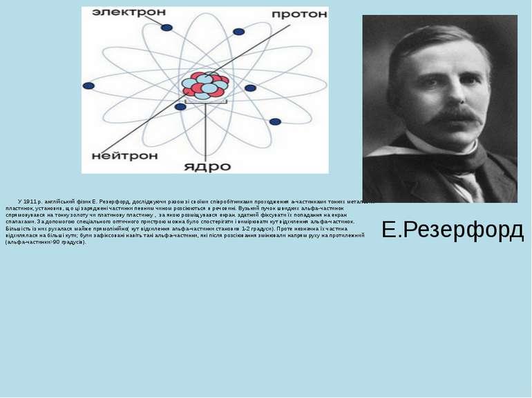 Е.Резерфорд У 1911 р. англійський фізик Е. Резерфорд, досліджуючи разом зі св...