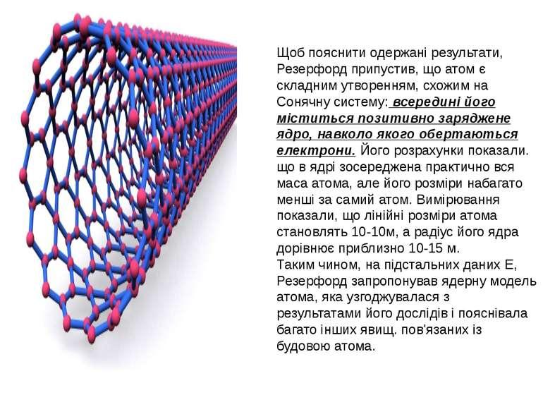 Щоб пояснити одержані результати, Резерфорд припустив, що атом є складним утв...