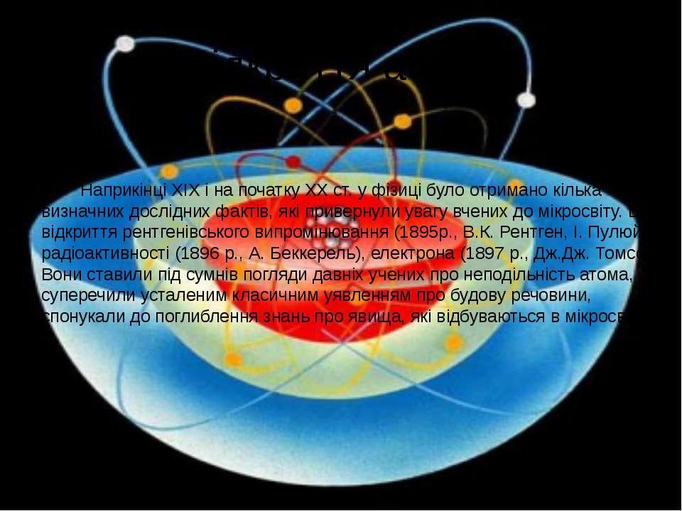 Відкриття атома Наприкінці ХІХ і на початку ХХ ст. у фізиці було отримано кіл...
