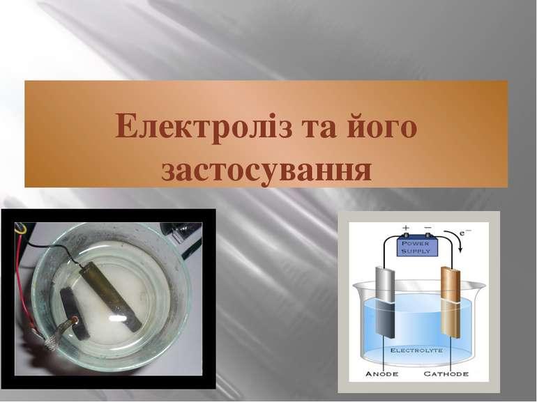 Електроліз та його застосування