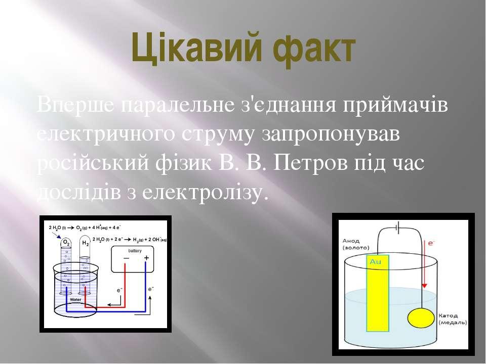 Цікавий факт Вперше паралельне з'єднання приймачів електричного струму запроп...