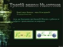 Третій закон Ньютона - закон дії та протидії. Він формулюється так: Сили, що ...