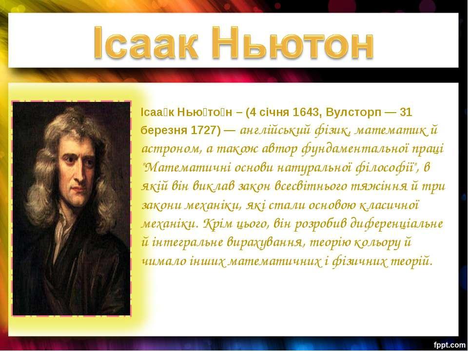 Ісаа к Нью то н – (4 січня 1643, Вулсторп — 31 березня 1727) — англійський фі...