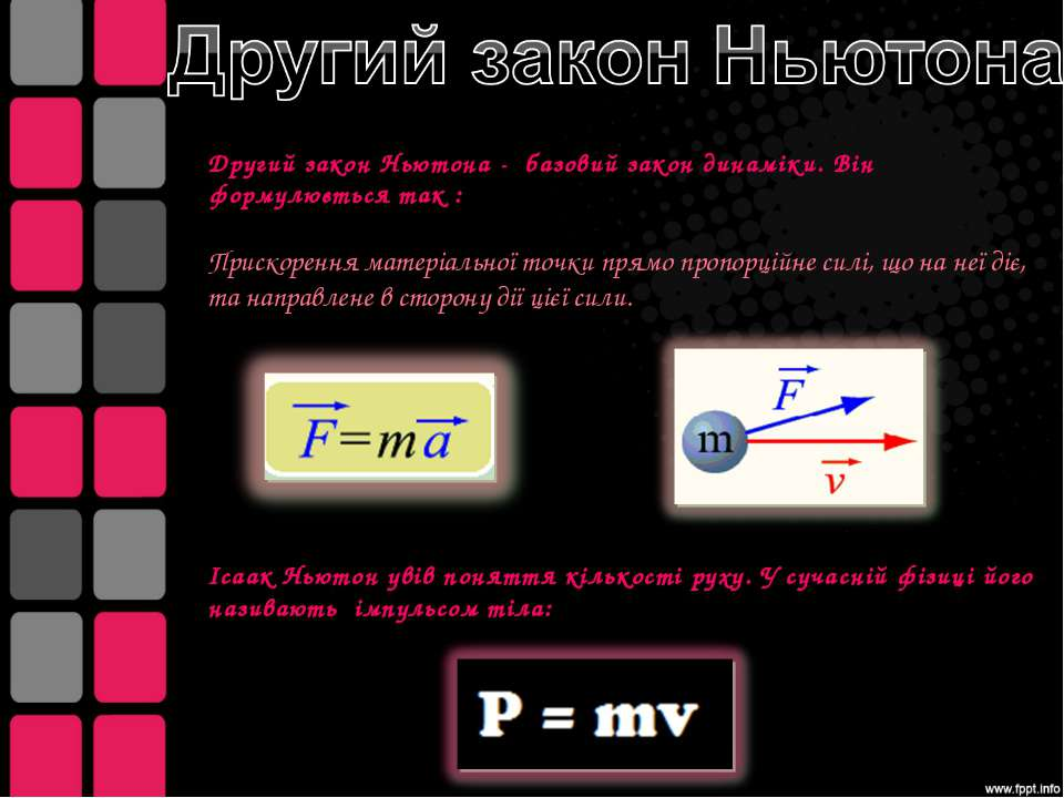 Другий закон Ньютона - базовий закон динаміки. Він формулюється так : Прискор...