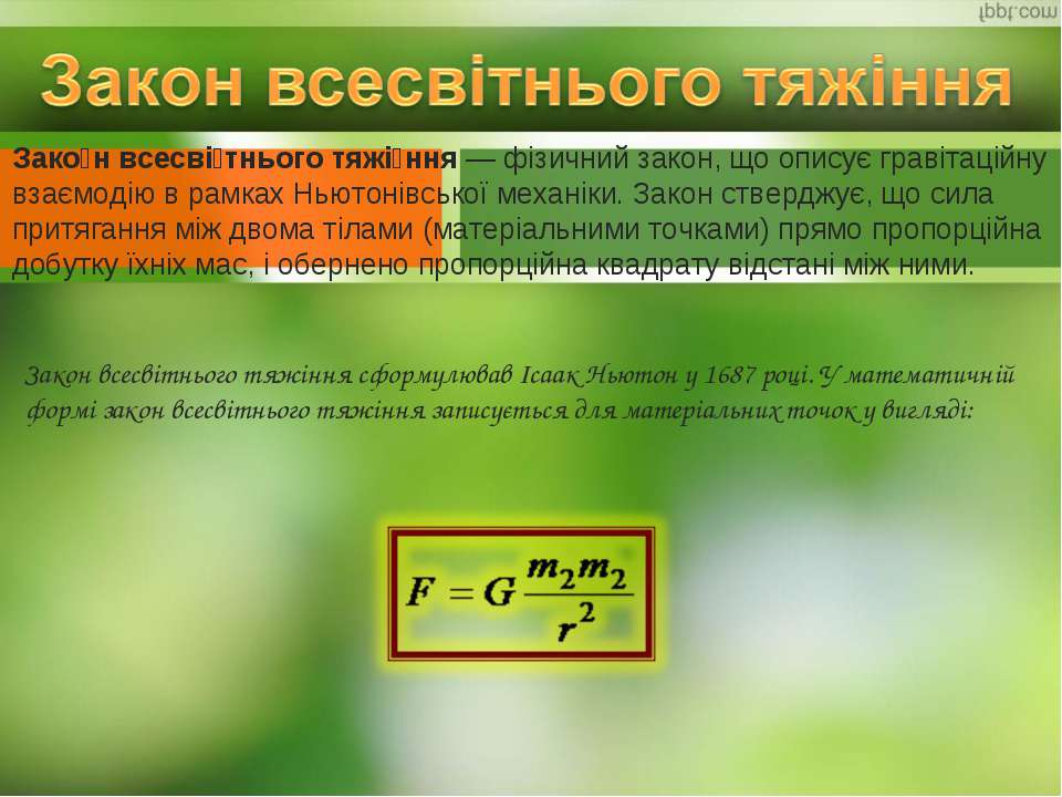 Зако н всесві тнього тяжі ння— фізичний закон, що описує гравітаційну взаємо...