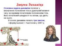 Основна задача динаміки полягає у визначенні положення тіла в довільний момен...