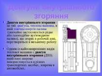 Двигуни внутрішнього згоряння Двигун внутрішнього згорання- це типдвигуна,...