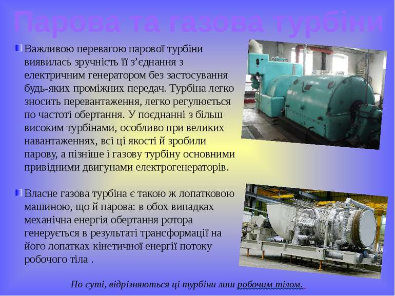 Важливою перевагою парової турбіни виявилась зручність її з'єднання з електри...