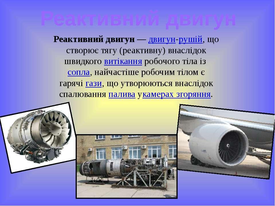 Реактивний двигун—двигун-рушій, що створює тягу (реактивну) внаслідок швидк...