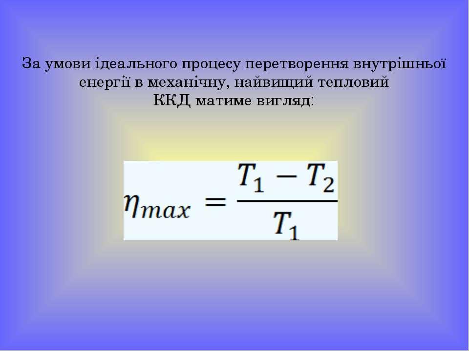 За умови ідеального процесу перетворення внутрішньої енергії в механічну, най...