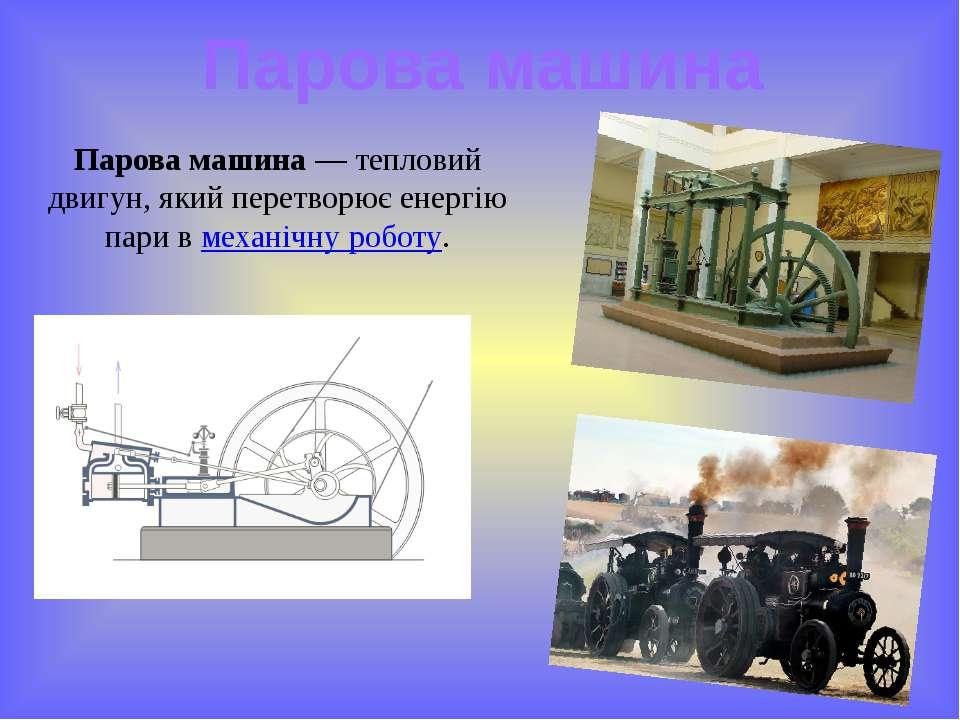Парова машина— тепловий двигун, який перетворює енергію пари вмеханічну роб...
