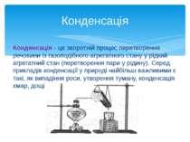 Конденсація - це зворотній процес перетворення речовини із газоподібного агре...