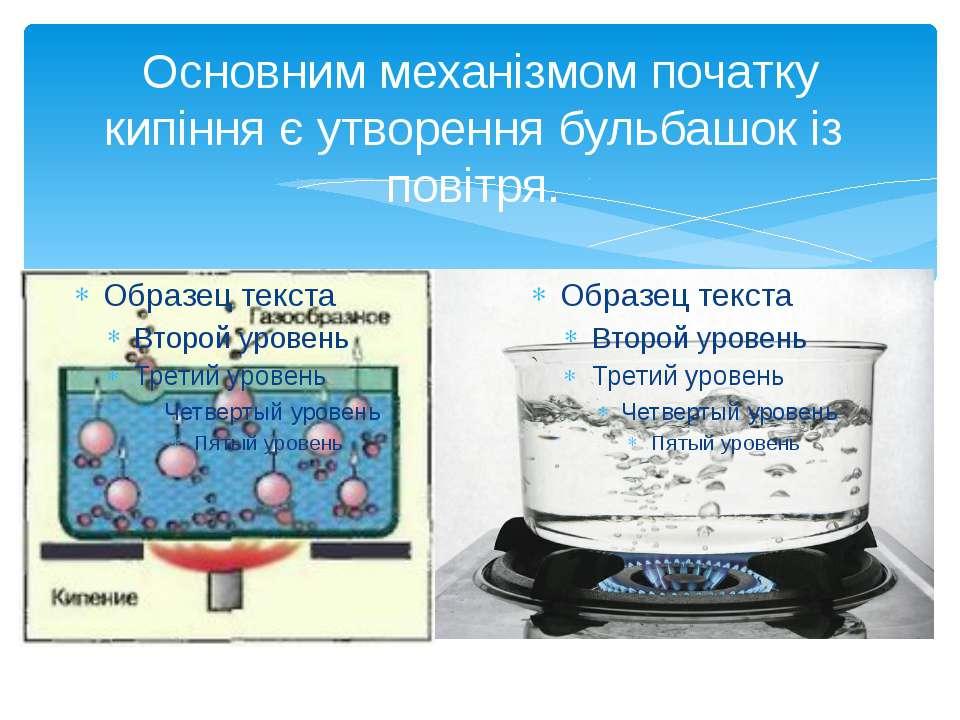 Основним механізмом початку кипіння є утворення бульбашок із повітря.