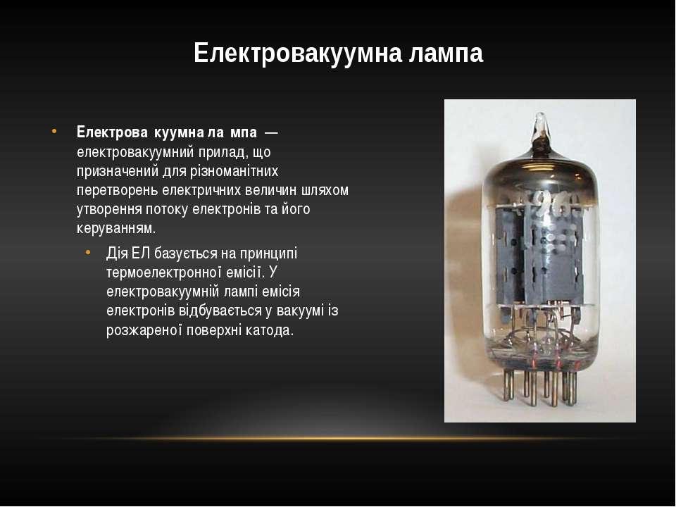 Електровакуумна лампа Електрова куумна ла мпа — електровакуумний прилад, що ...