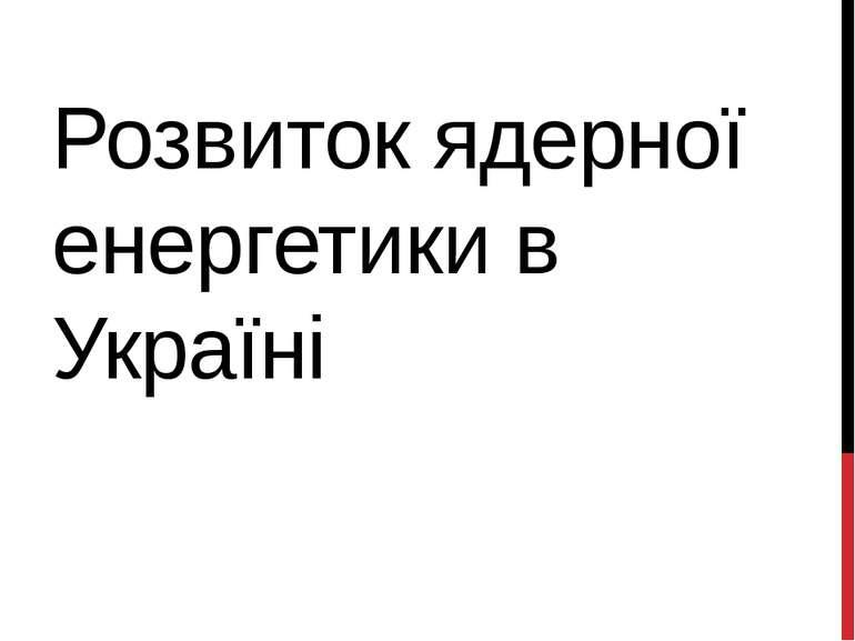 Розвиток ядерної енергетики в Україні