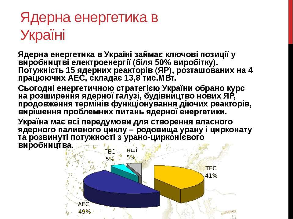 Ядерна енергетика в Україні Ядерна енергетика в Україні займає ключові позиці...