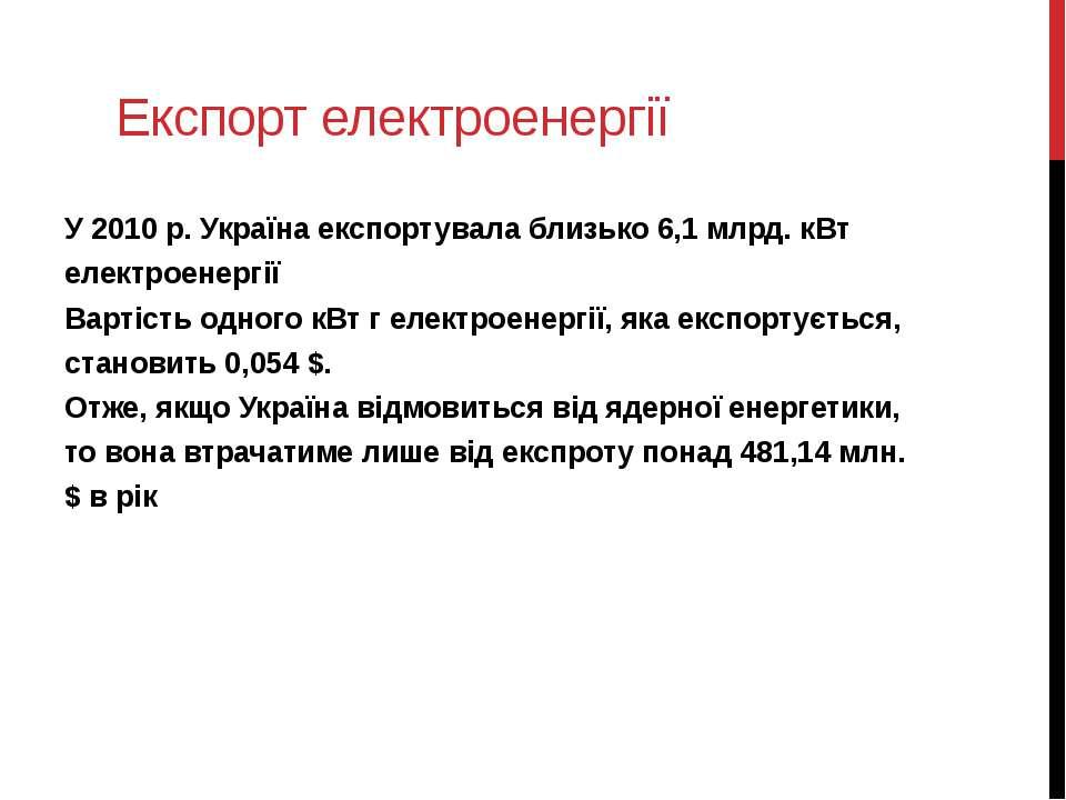 Експорт електроенергії У 2010 р. Україна експортувала близько 6,1 млрд. кВт е...