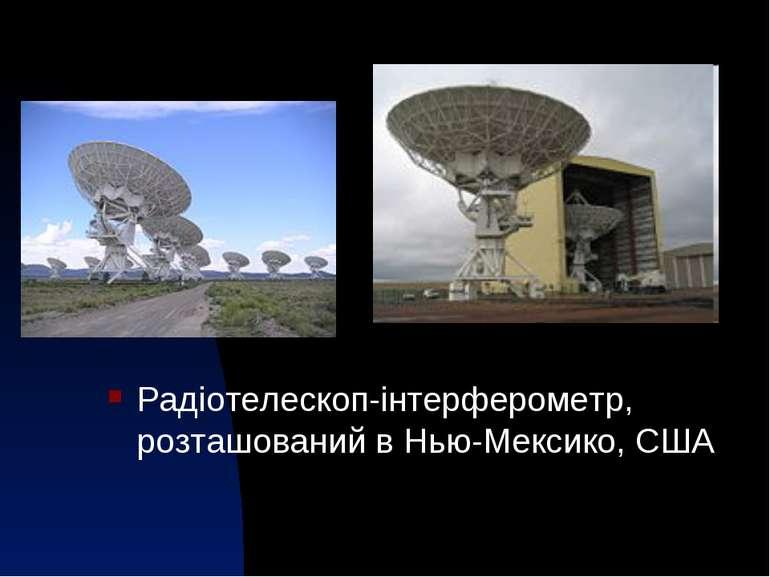 Радіотелескоп-інтерферометр, розташований в Нью-Мексико, США