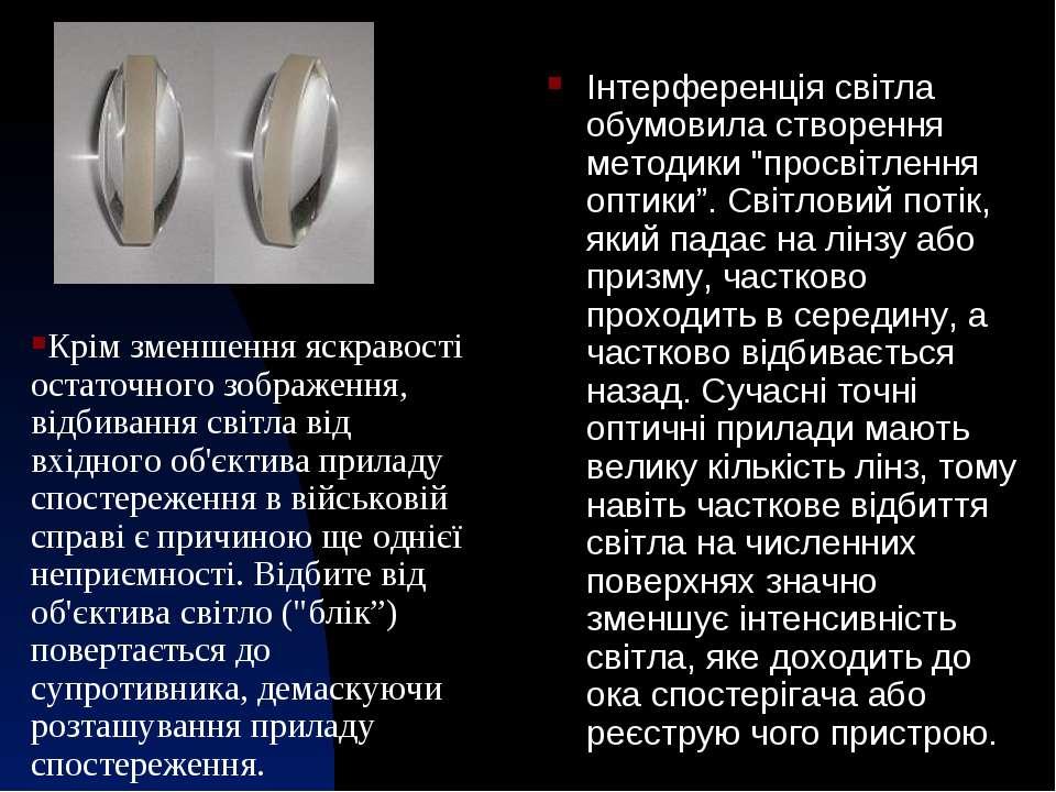 """Інтерференція світла обумовила створення методики """"просвітлення оптики"""". Світ..."""