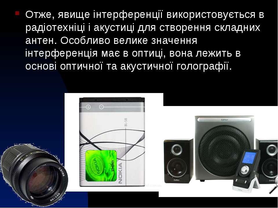 Отже, явище інтерференції використовується в радіотехніці і акустиці для ство...