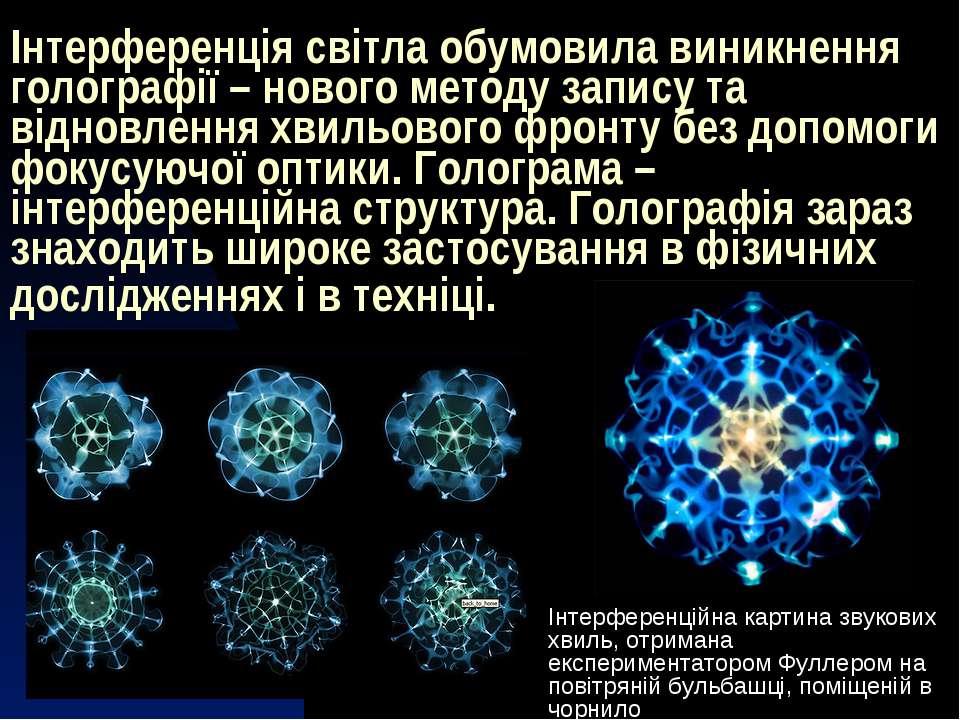 Інтерференція світла обумовила виникнення голографії – нового методу запису т...