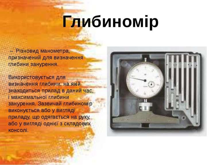 Глибиномір – Різновид манометра, призначений для визначення глибини занурення...