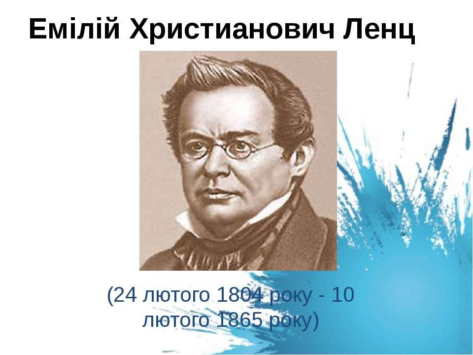 Емілій Христианович Ленц (24 лютого 1804 року - 10 лютого 1865 року)