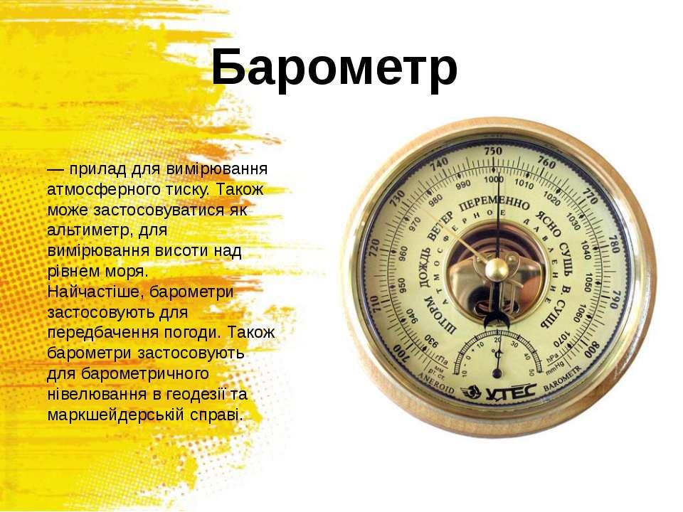 Барометр — прилад для вимірювання атмосферного тиску. Також може застосовуват...
