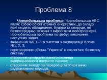 Проблема 8 Чорнобильська проблема. Чорнобильська АЕС являє собою об'єкт атомн...