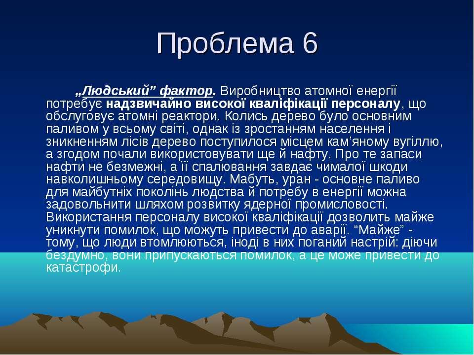 """Проблема 6 """"Людський"""" фактор. Виробництво атомної енергії потребує надзвичайн..."""