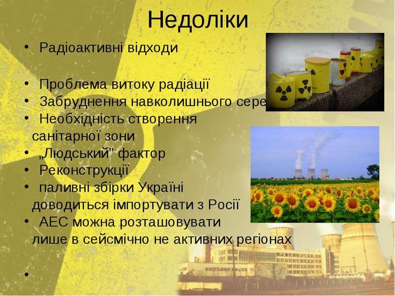 Недоліки Радіоактивні відходи Проблема витоку радіації Забруднення навколишн...