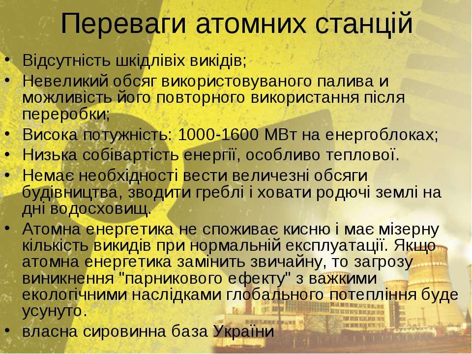Переваги атомних станцій Відсутність шкідлівіх викідів; Невеликий обсяг викор...