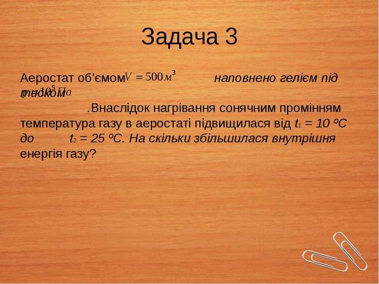 Задача 3 Аеростат об'ємом наповнено гелієм під тиском .Внаслідок нагрівання с...