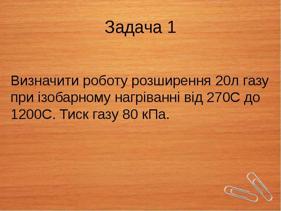 Задача 1 Визначити роботу розширення 20л газу при ізобарному нагріваннівід 2...