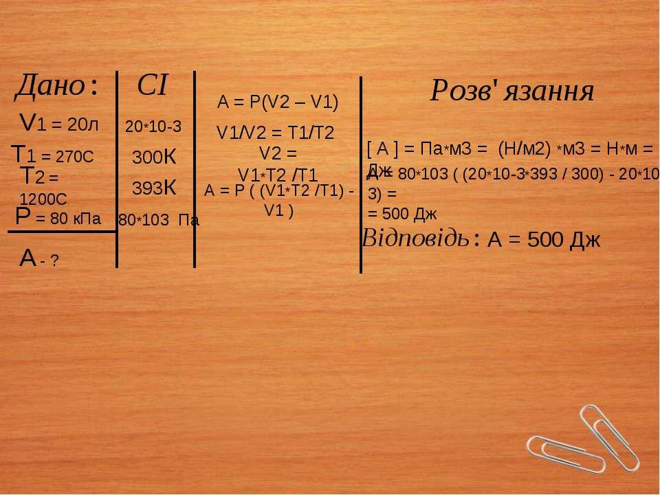 V1= 20л Т1= 270С Т2= 1200С Р = 80кПа А - ? A = Р(V2– V1) V1/V2= T1/T2 V...