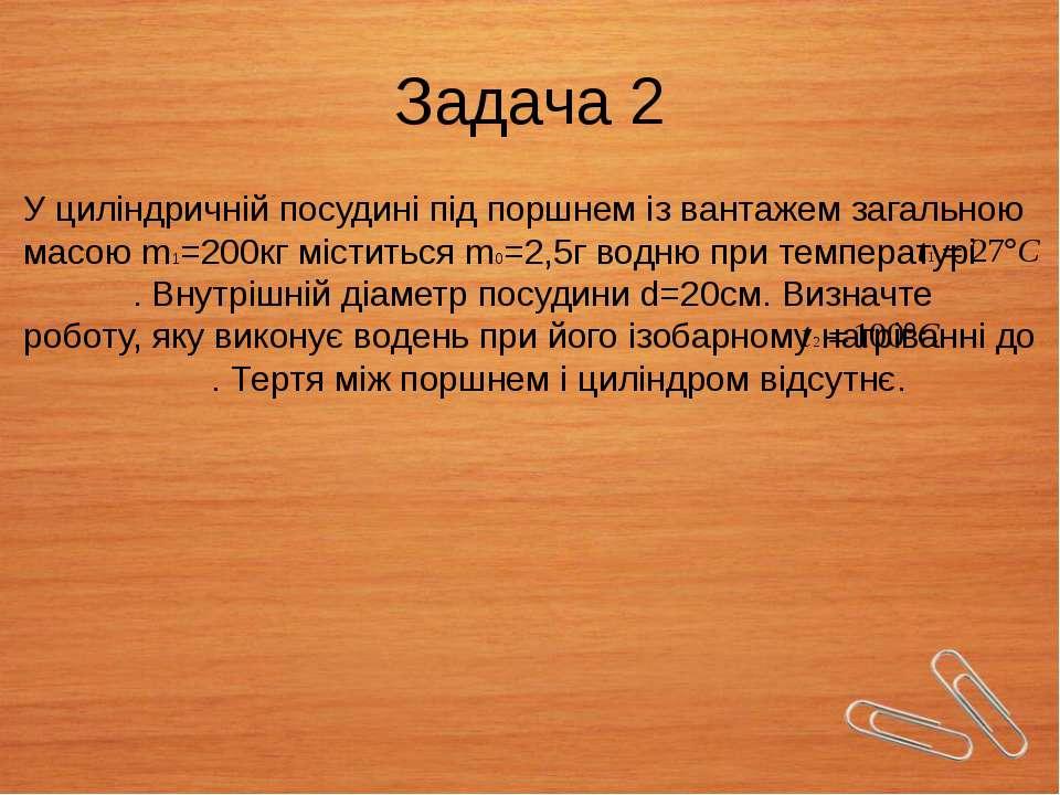 Задача 2 У циліндричній посудині під поршнем із вантажем загальною масою m1=2...