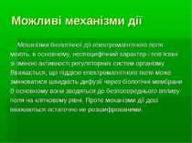 Можливі механізми дії Механізми біологічної дії електромагнітного поля мають,...