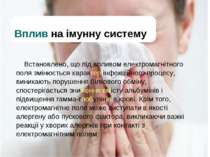 Вплив на імунну систему Встановлено, що під впливом електромагнітного поля зм...