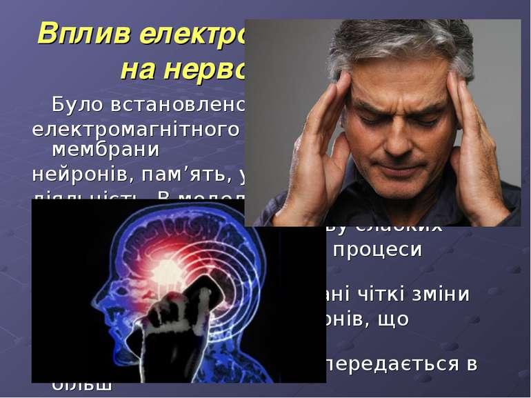 Вплив електромагнітного поля на нервову систему Було встановлено наявність пр...