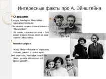 Интересные факты про А. Эйнштейна О знаниях Супругу Альберта Эйнштейна однажд...
