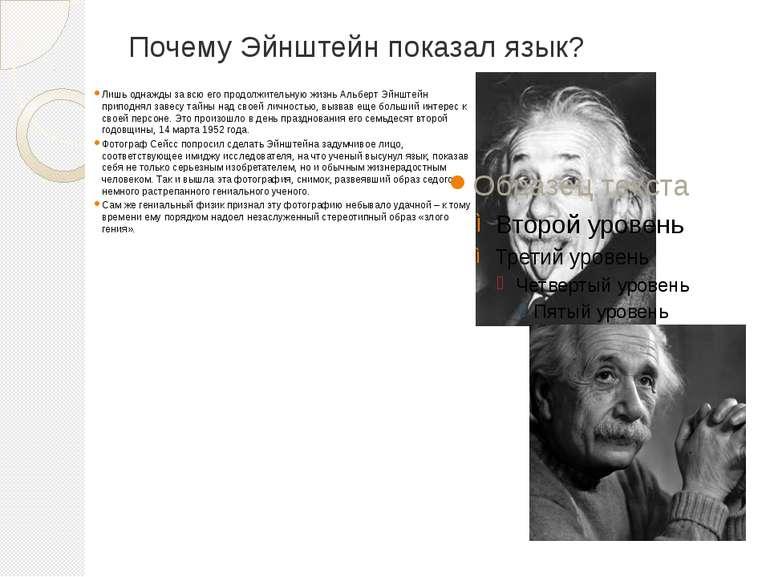 Почему Эйнштейн показал язык? Лишь однажды за всю его продолжительную жизнь А...