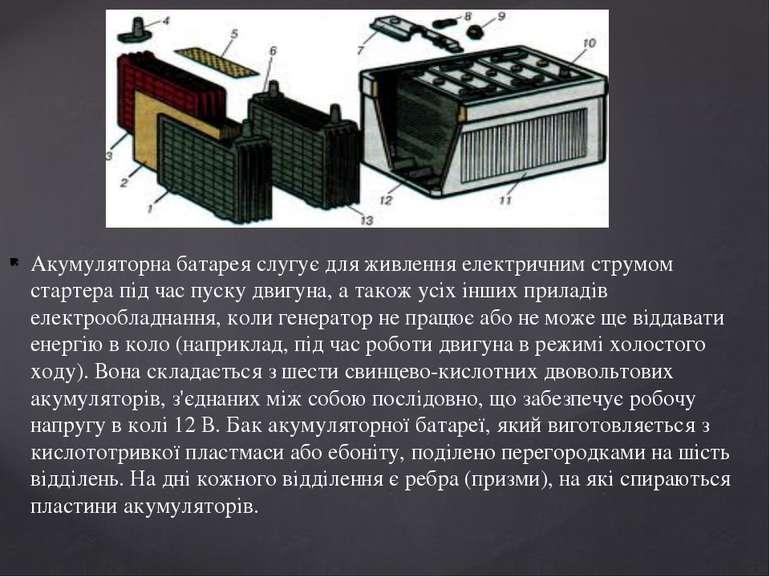 Акумуляторна батарея слугує для живлення електричним струмом стартера під час...