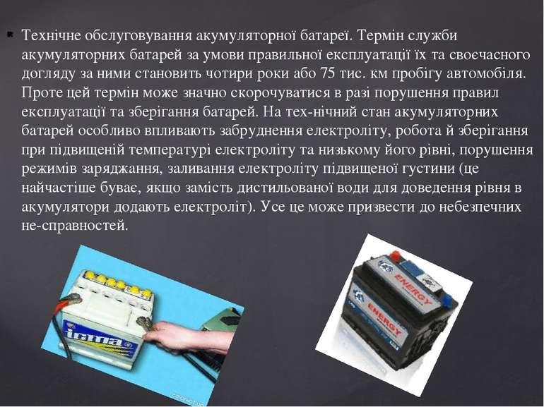 Технічне обслуговування акумуляторної батареї. Термін служби акумуляторних ба...