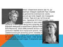 Ще з часів Римської імперії збереглися записи про те, що придворний лікар імп...