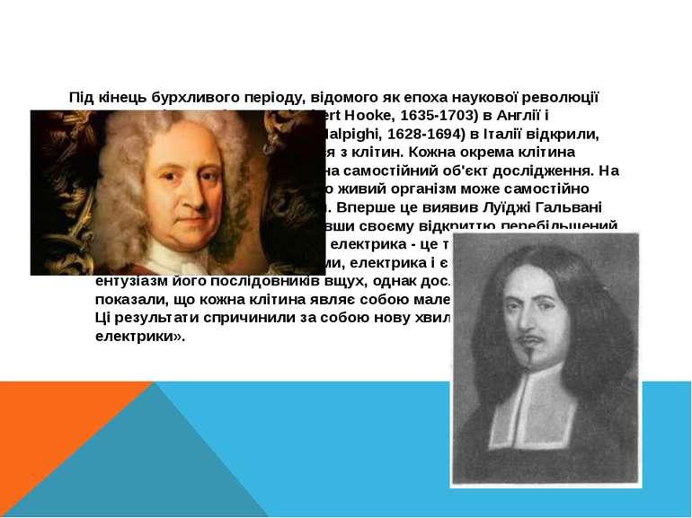Під кінець бурхливого періоду, відомого як епоха наукової революції XVII стол...