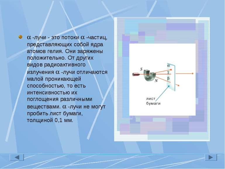 -лучи - это потоки -частиц, представляющих собой ядра атомов гелия. Они заряж...