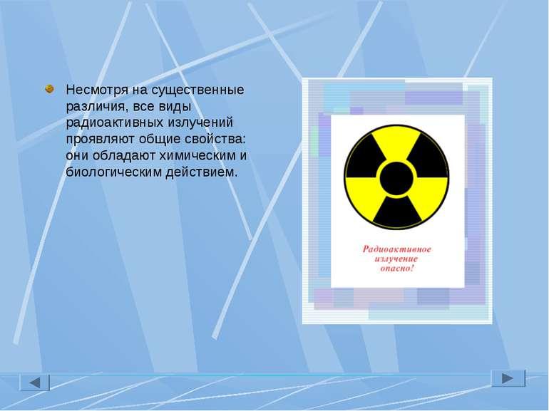 Несмотря на существенные различия, все виды радиоактивных излучений проявляют...