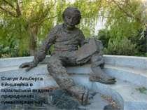 Статуя Альберта Ейнштейна в Ізраїльській академії природничих і гуманітарних ...
