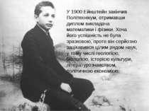 У 1900 Ейнштейн закінчив Політехнікум, отримавши диплом викладача математики ...